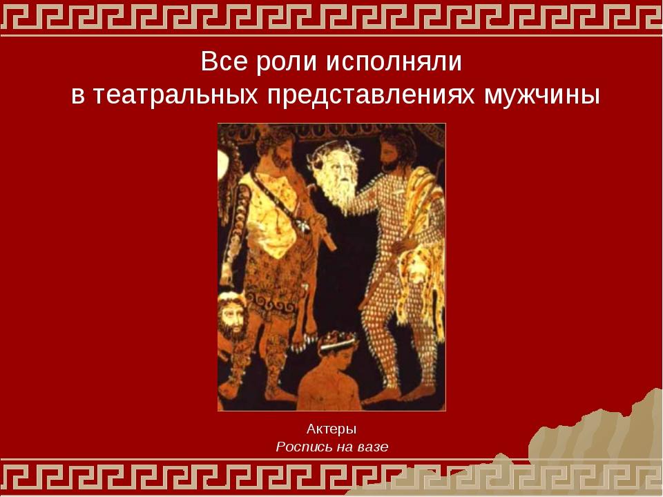 Все роли исполняли в театральных представлениях мужчины Актеры Роспись на вазе
