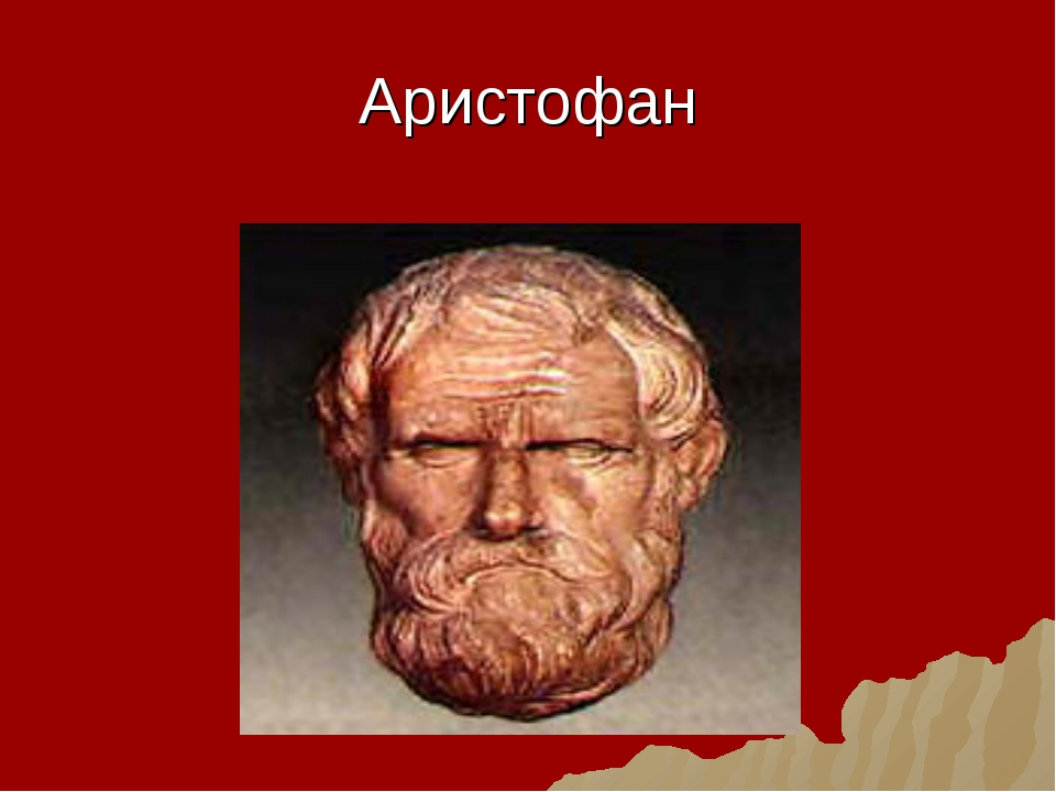 Аристофан