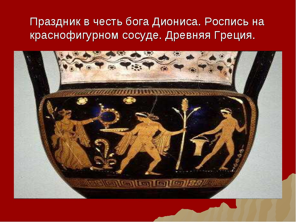 Праздник в честь бога Диониса. Роспись на краснофигурном сосуде. Древняя Грец...