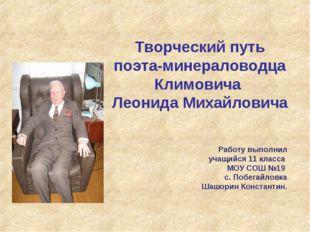 Творческий путь поэта-минераловодца Климовича Леонида Михайловича Работу вып