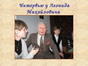 Интервью у Леонида Михайловича