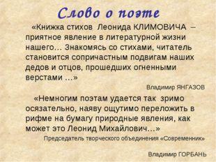 Слово о поэте «Книжка стихов Леонида КЛИМОВИЧА – приятное явление в литератур