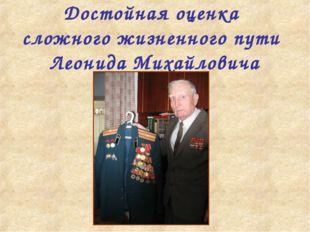 Достойная оценка сложного жизненного пути Леонида Михайловича