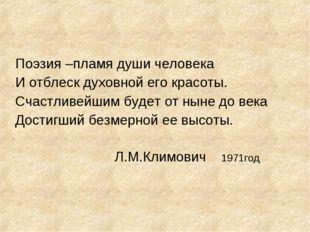 Поэзия –пламя души человека И отблеск духовной его красоты. Счастливейшим буд