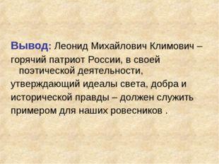 Вывод: Леонид Михайлович Климович – горячий патриот России, в своей поэтическ