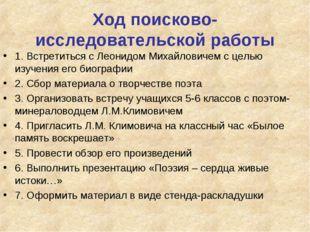 Ход поисково-исследовательской работы 1. Встретиться с Леонидом Михайловичем