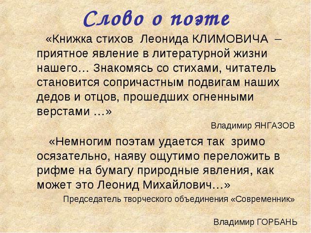 Слово о поэте «Книжка стихов Леонида КЛИМОВИЧА – приятное явление в литератур...