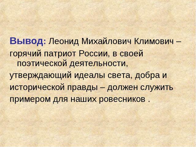 Вывод: Леонид Михайлович Климович – горячий патриот России, в своей поэтическ...