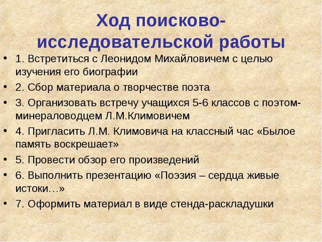 Ход поисково-исследовательской работы 1. Встретиться с Леонидом Михайловичем...
