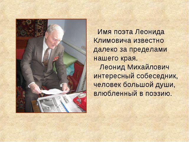 Имя поэта Леонида Климовича известно далеко за пределами нашего края. Леонид...