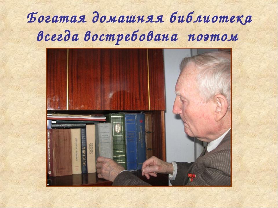 Богатая домашняя библиотека всегда востребована поэтом