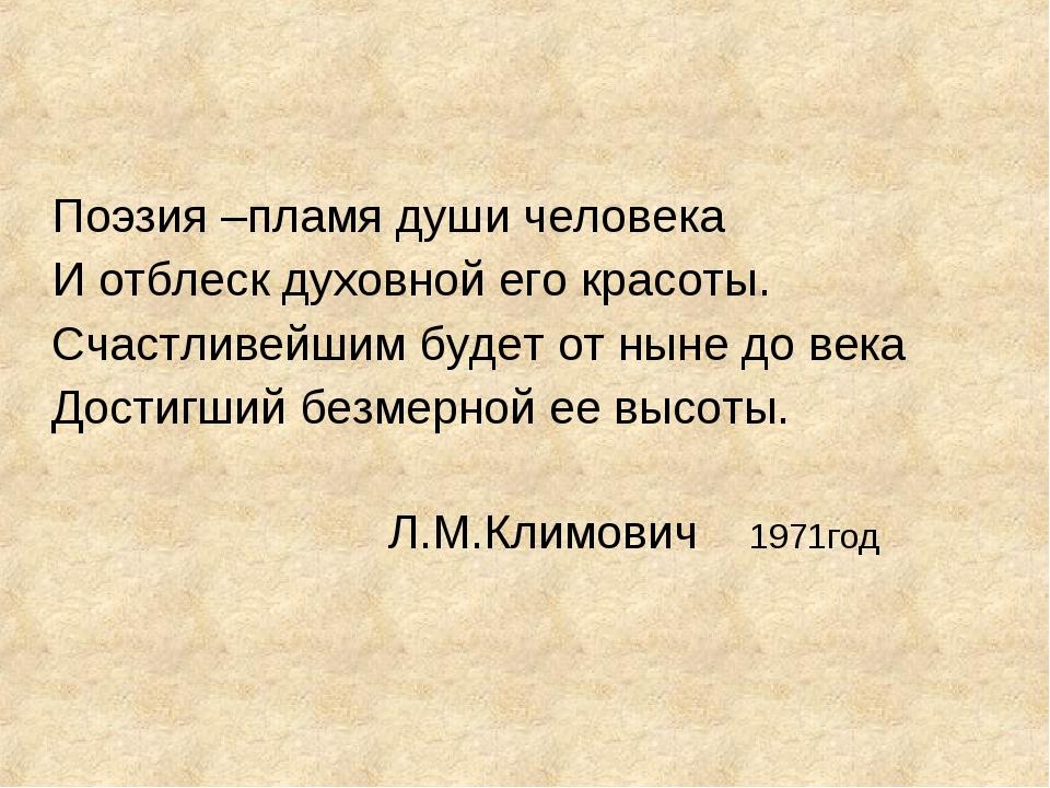 Поэзия –пламя души человека И отблеск духовной его красоты. Счастливейшим буд...
