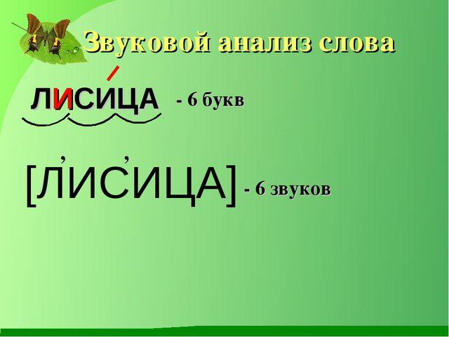 Звуковой анализ слова ЛИСИЦА - 6 букв - 6 звуков