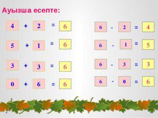 4 2 5 1 3 3 6 0 6 6 6 6 6 2 4 6 1 5 6 3 3 6 0 6 = = = = = = = = + + + + - - -