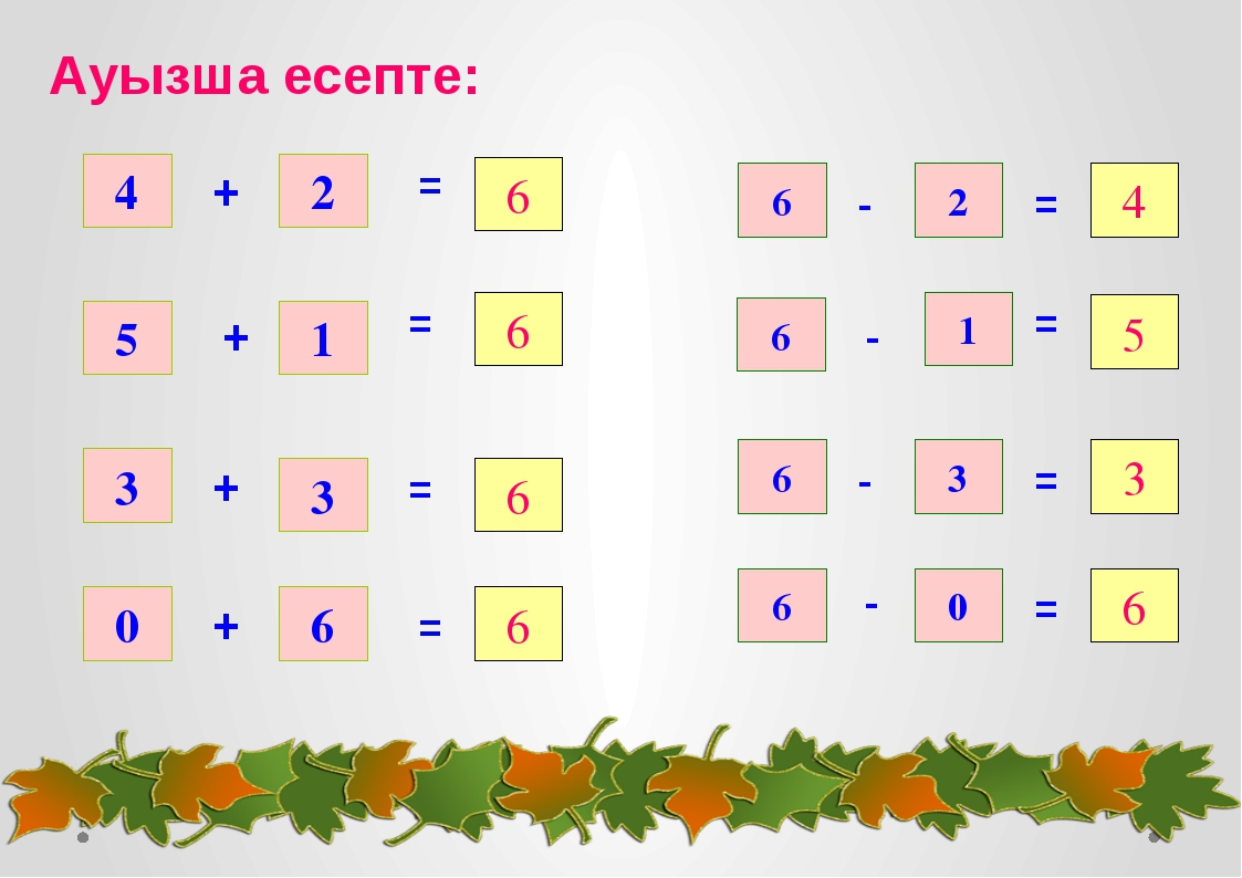 4 2 5 1 3 3 6 0 6 6 6 6 6 2 4 6 1 5 6 3 3 6 0 6 = = = = = = = = + + + + - - -...