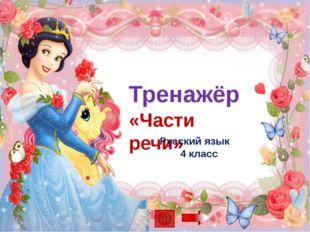 Тренажёр «Части речи» Русский язык 4 класс