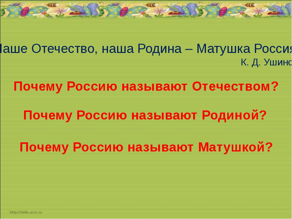 Наше Отечество, наша Родина – Матушка Россия К. Д. Ушинский Почему Россию на...