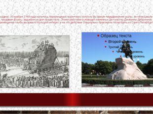 Медный всадник. 15 ноября 1769 года началось перемещение гранитного колосса.