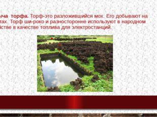 Добыча торфа. Торф-это разложившийся мох. Его добывают на болотах. Торф широ
