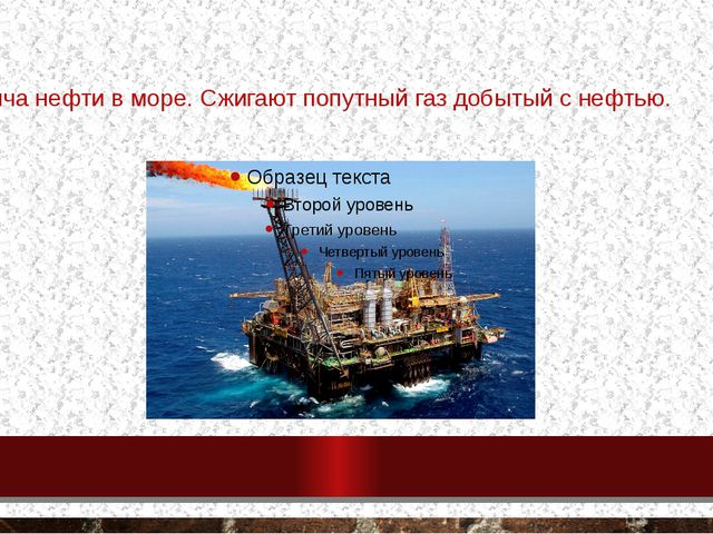 Добыча нефти в море. Сжигают попутный газ добытый с нефтью.