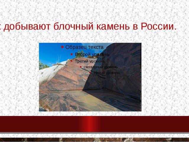 Как добывают блочный камень в России.