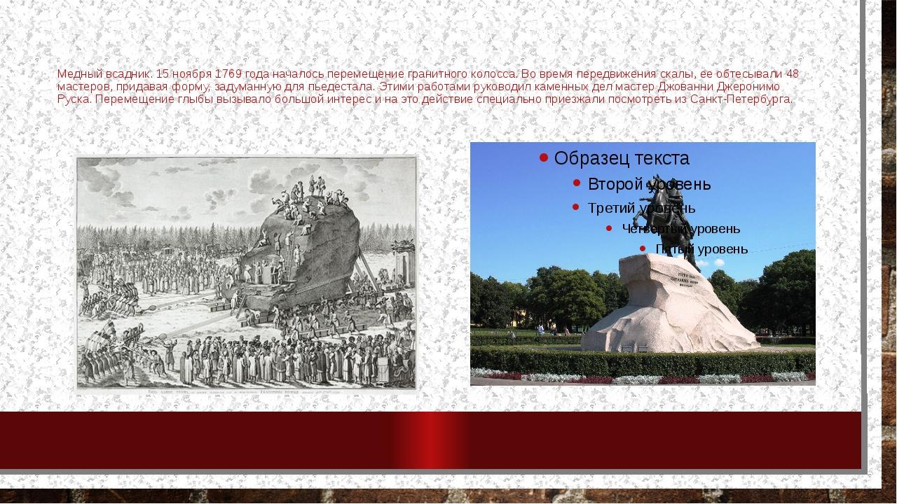 Медный всадник. 15 ноября 1769 года началось перемещение гранитного колосса....