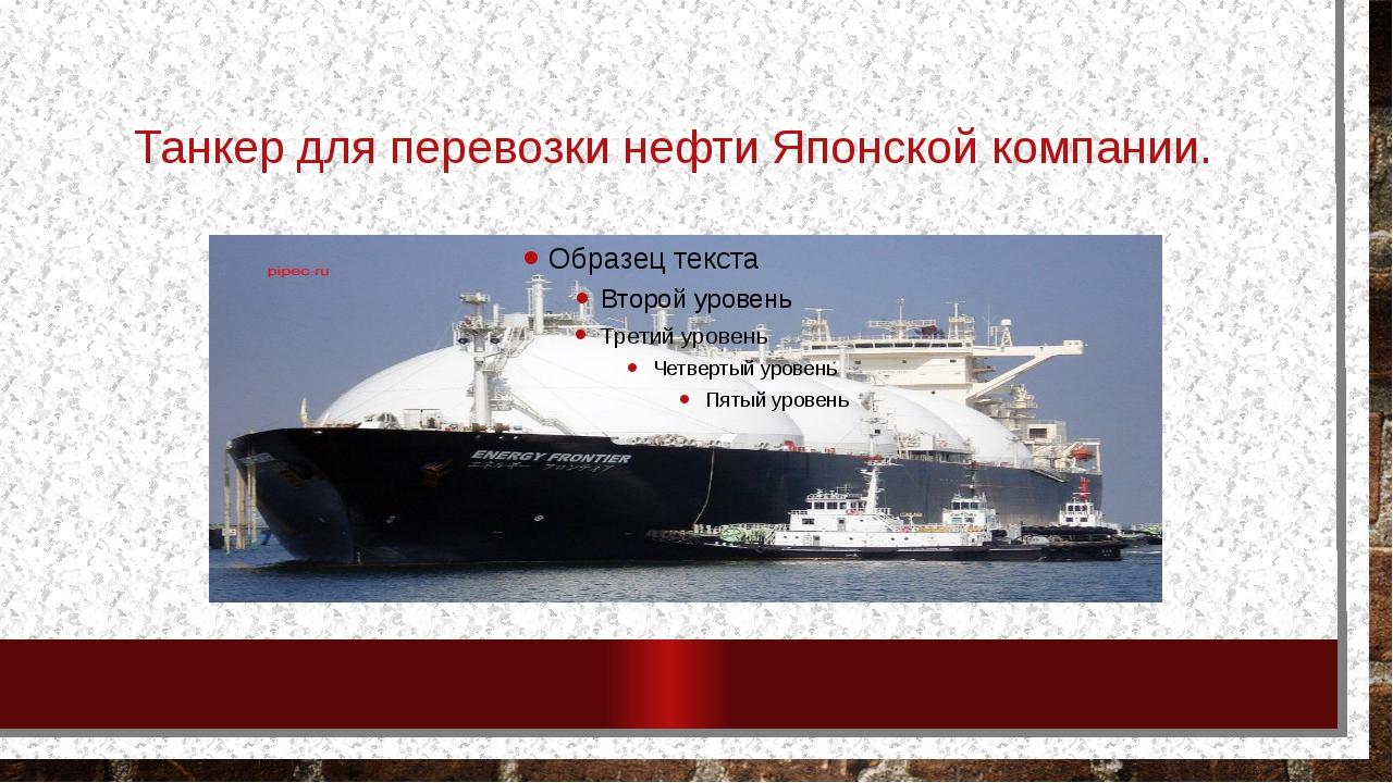 Танкер для перевозки нефти Японской компании.