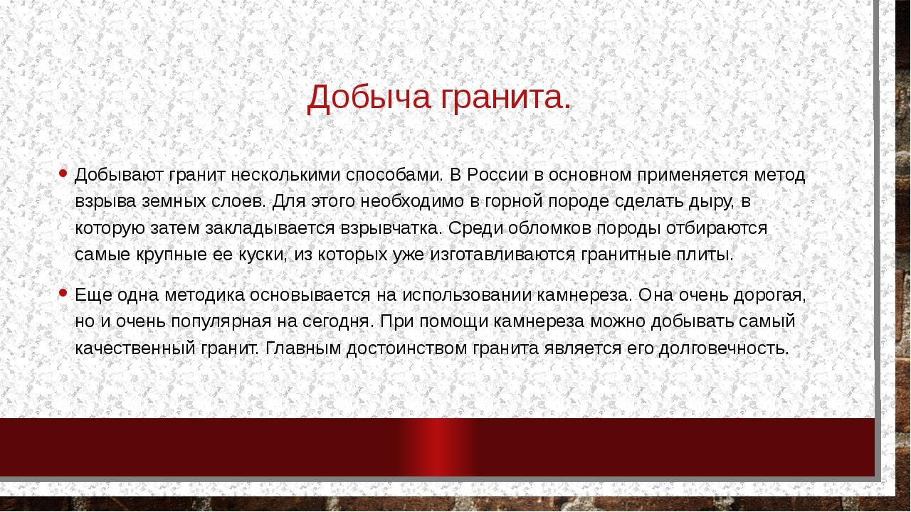Добыча гранита. Добывают гранит несколькими способами. В России в основном пр...
