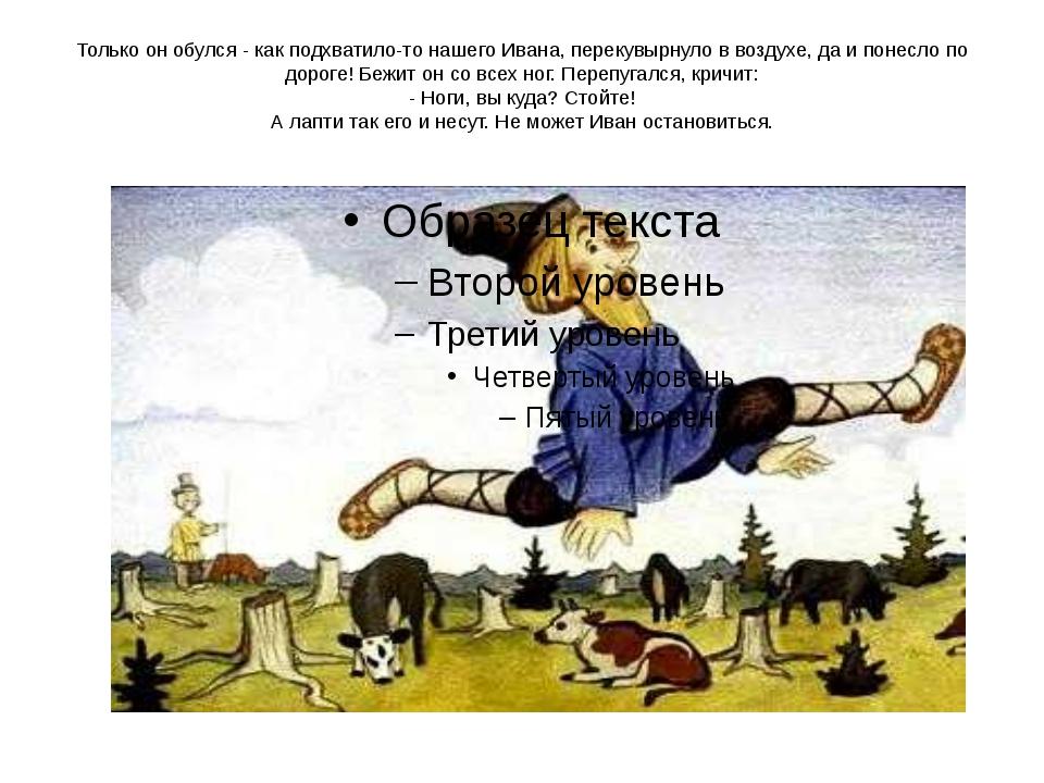 Только он обулся - как подхватило-то нашего Ивана, перекувырнуло в воздухе, д...