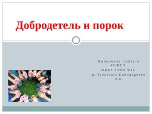 Выполнила: учитель ОРКСЭ МБОУ СОШ №16 п. Тульского Пономаренко н.в. Добродете