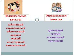 Положительные качества Отрицательные качества заботливый справедливый обаяте