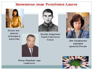 Знаменитые люди Республики Адыгея Лия Ахеджакова-народная артистка России Еу