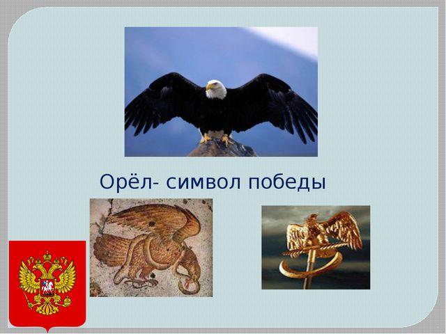 Орёл- символ победы