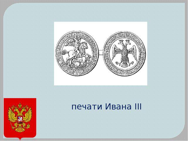 печати Ивана III