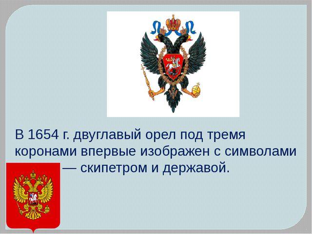 В1654г. двуглавый орел под тремя коронами впервые изображен ссимволами в...