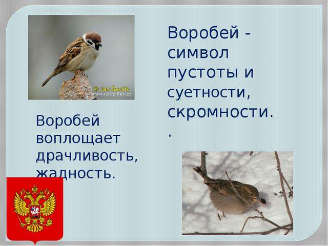 Воробей - символ пустоты и суетности, скромности. . Воробей воплощает драчли...