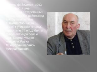 Равиль фәйзуллин 1943 нче елның 4 нче августында Татарстанның Балык Бистэсе р