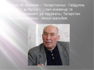 Равил Фәйзуллин – Татарстанның Габдулла Тукай һәм Мусса Җәлил исемендәге Дәүл