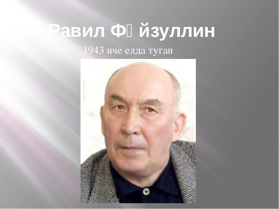 Равил Фәйзуллин 1943 нче елда туган