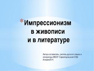 Автор-составитель: учитель русского языка и литературы МБОУ Саранпаульская СО