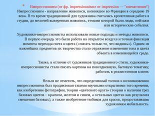 """Импрессионизм (от фр. impressionnisme от impression — """"впечатление"""") Импресс"""