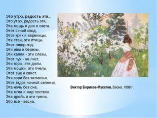 Виктор Борисов-Мусатов. Весна. 1899 г. Это утро, радость эта... Это утро, рад
