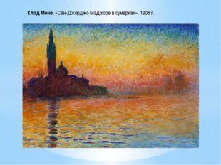 Клод Моне. «Впечатление. Восход солнца». 1873 г. Клод Моне. «Сан-Джорджо Мад