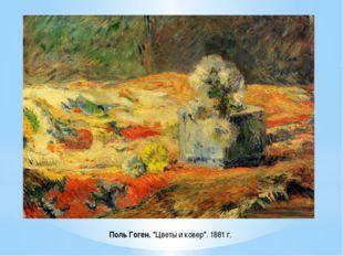 "Поль Гоген. ""Цветы и ковер"". 1881 г."