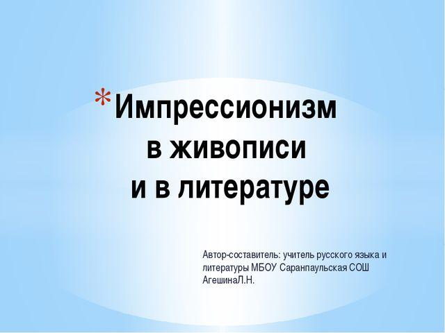 Автор-составитель: учитель русского языка и литературы МБОУ Саранпаульская СО...
