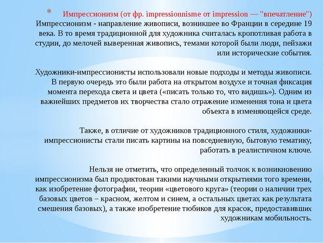 """Импрессионизм (от фр. impressionnisme от impression — """"впечатление"""") Импресс..."""