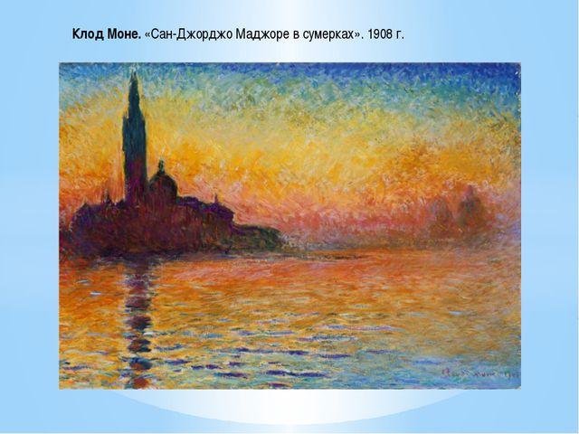Клод Моне. «Впечатление. Восход солнца». 1873 г. Клод Моне. «Сан-Джорджо Мад...