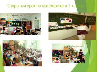 Открытый урок по математике в 1 классе