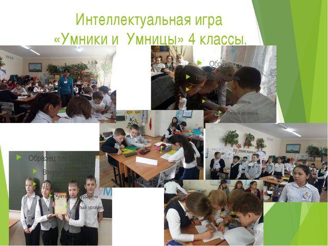 Интеллектуальная игра             «Умники и  Умницы» 4 классы.