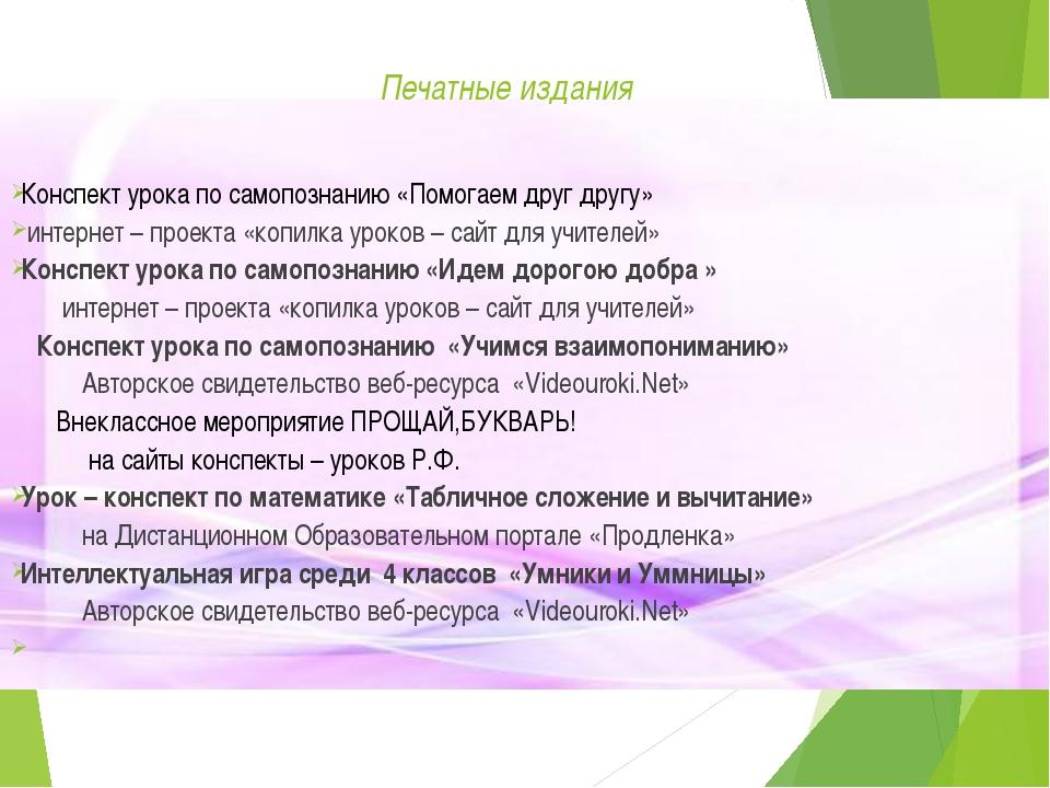 Печатные издания Конспект урока по самопознанию «Помогаем друг другу»  инте...